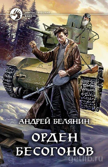 Андрей Белянин - Орден бесогонов
