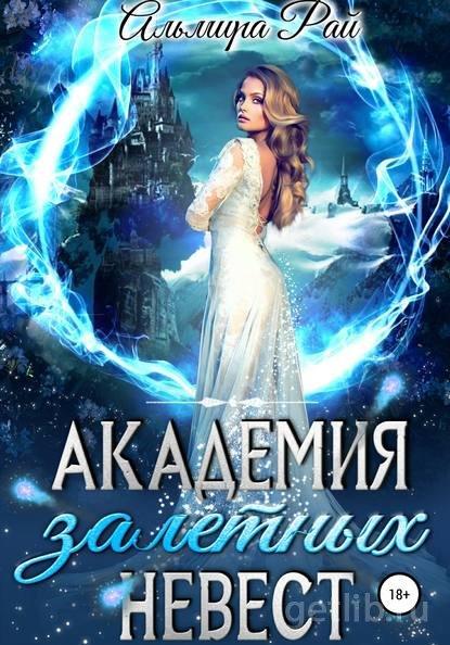 Книга Альмира Рай - Академия залетных невест