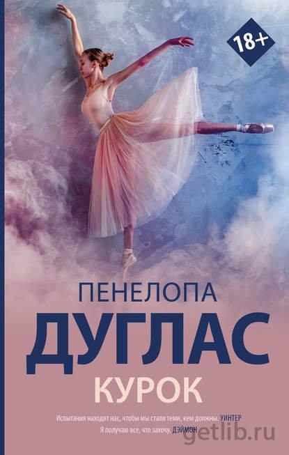 Книга Пенелопа Дуглас - Курок
