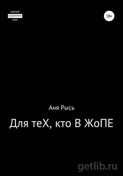 Аня Рысь - Для теХ, кто В ЖоПЕ