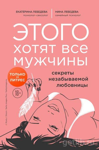 Книга Екатерина Лебедева, Нина Лебедева - Этого хотят все мужчины. Секреты незабываемой любовницы