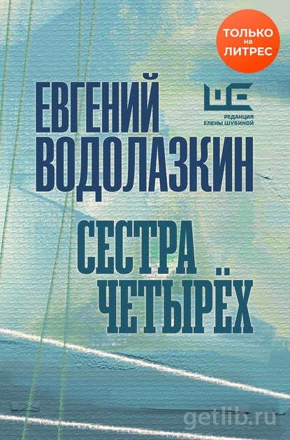 Книга Евгений Водолазкин - Сестра четырех