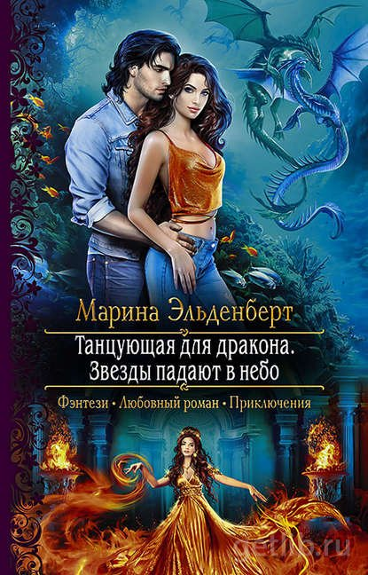 Книга Марина Эльденберт - Танцующая для дракона. Звезды падают в небо