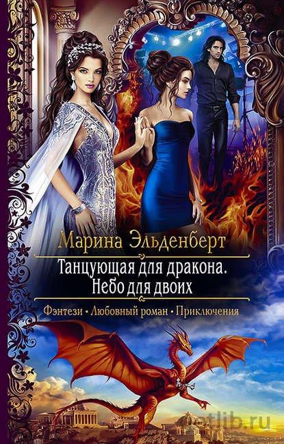Марина Эльденберт - Танцующая для дракона. Небо для двоих