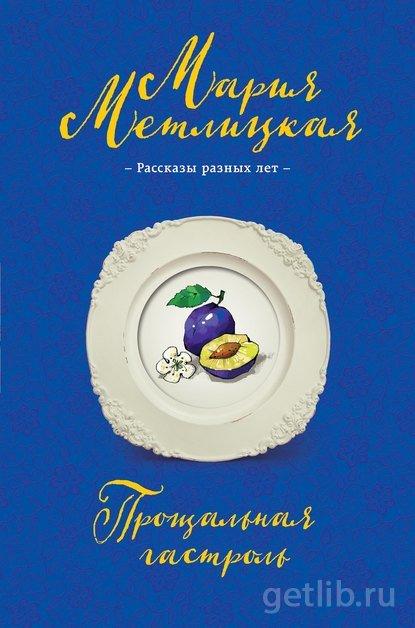 Книга Мария Метлицкая - Прощальная гастроль