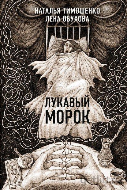 Лена Обухова, Наталья Тимошенко - Лукавый Морок