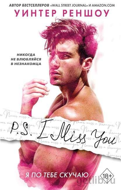 Книга Уинтер Реншоу - P.S. I Miss You. Я по тебе скучаю