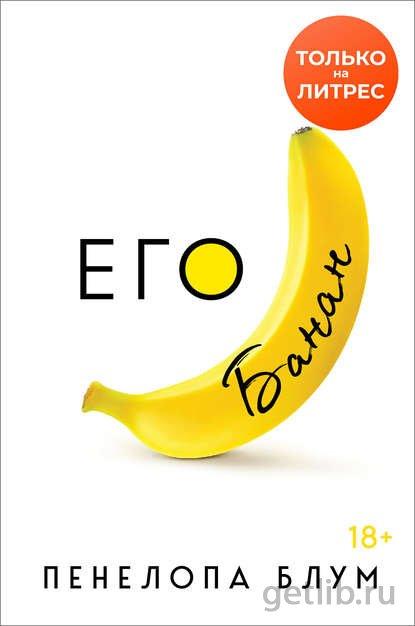 Пенелопа Блум - Его банан