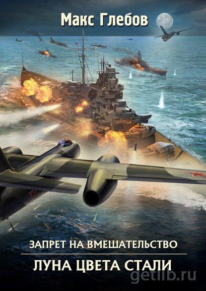 Книга Макс Глебов - Луна цвета стали