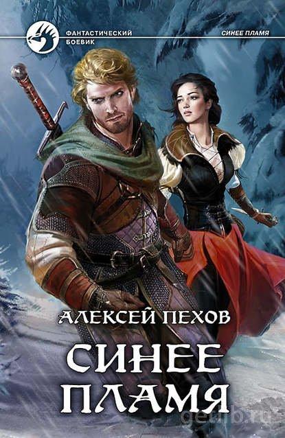Алексей Пехов - Синее пламя