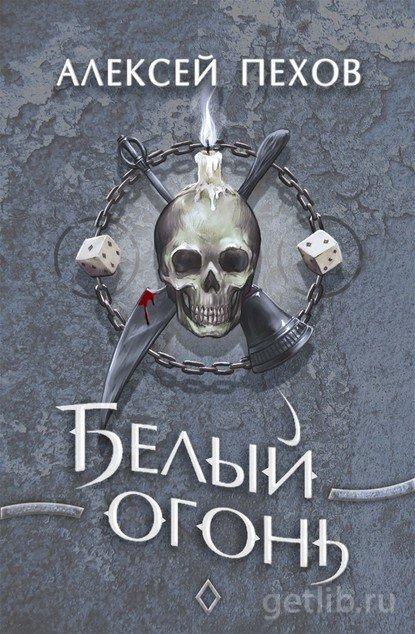 Книга Алексей Пехов - Белый огонь