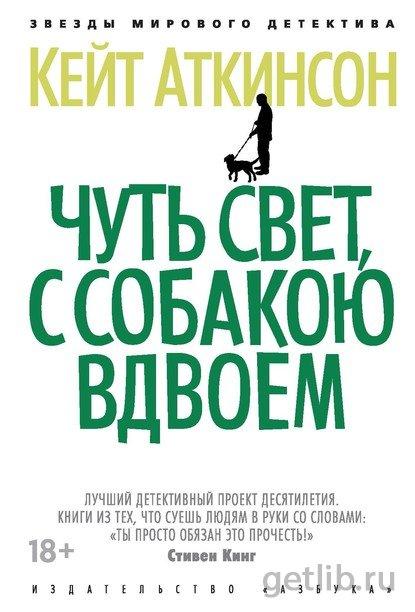 Кейт Аткинсон - Чуть свет, с собакою вдвоем