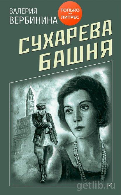 Книга Валерия Вербинина - Сухарева башня