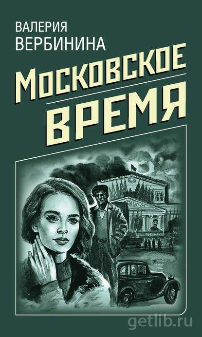 Книга Валерия Вербинина - Московское время