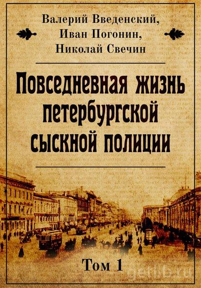 Книга Николай Свечин, Валерий Введенский, Иван Погонин - Повседневная жизнь петербургской сыскной полиции