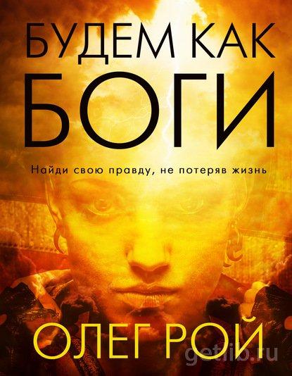 Олег Рой - Будем как боги