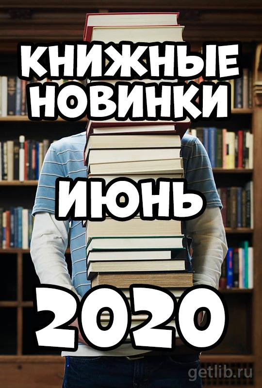 Книжные новинки: Июнь 2020