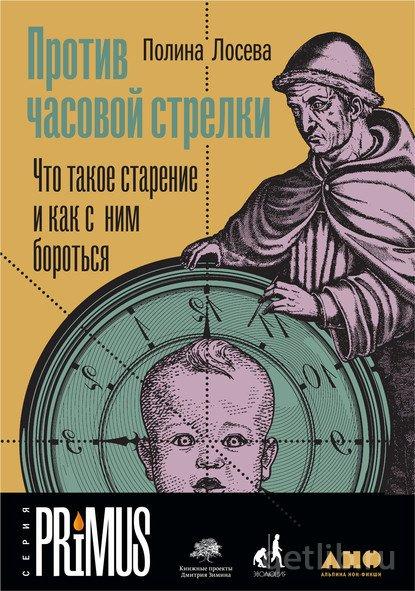 Книга Полина Лосева - Против часовой стрелки