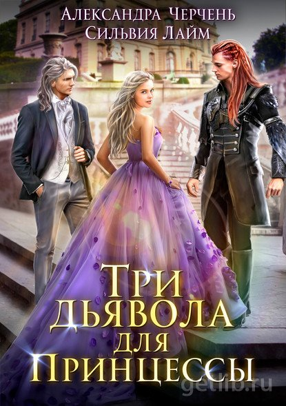 Александра Черчень, Сильвия Лайм - Три дьявола для принцессы