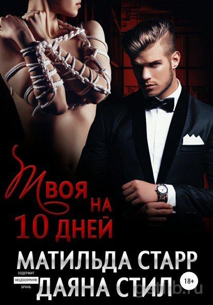 Матильда Старр, Даяна Стил - Твоя на 10 дней