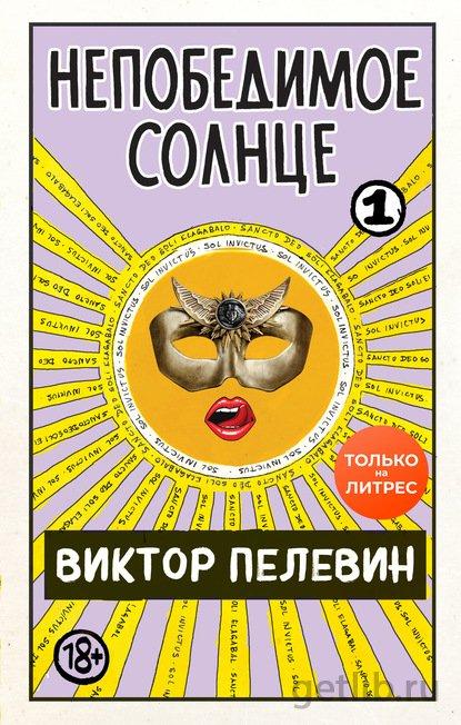 Книга Виктор Пелевин - Непобедимое солнце. Книга 1