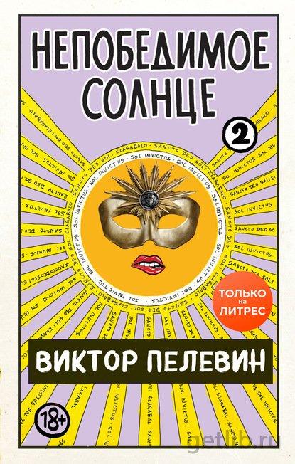 Книга Виктор Пелевин - Непобедимое солнце. Книга 2