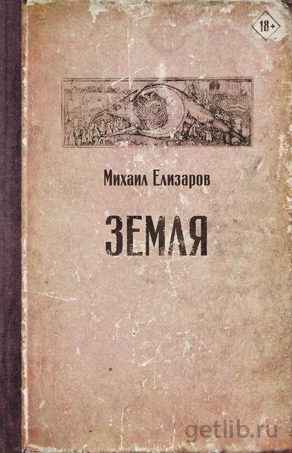 Книга Михаил Елизаров - Земля