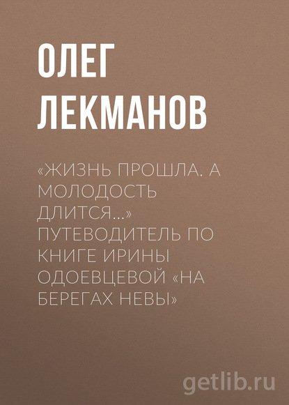 Книга Олег Лекманов - «Жизнь прошла. А молодость длится…» Путеводитель по книге Ирины Одоевцевой «На берегах Невы»