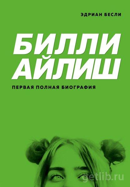 Книга Эдриан Бесли - Билли Айлиш. Первая полная биография