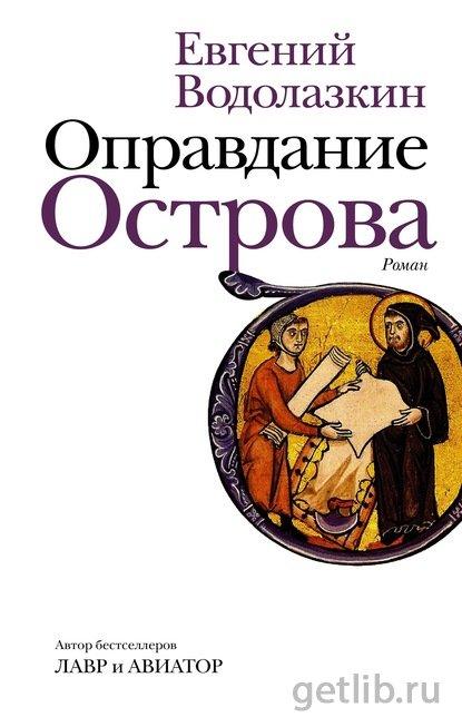 Книга Евгений Водолазкин - Оправдание Острова