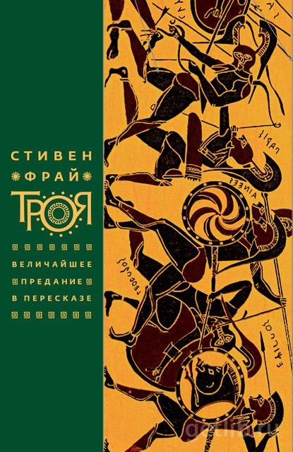 Книга Стивен Фрай - Троя. Величайшее предание в пересказе