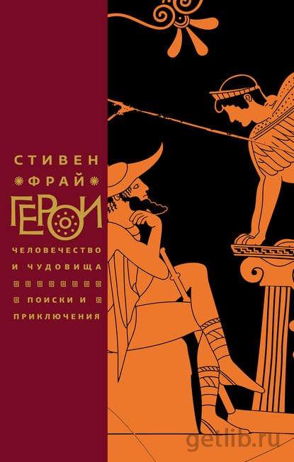 Книга Стивен Фрай - Герои. Человечество и чудовища. Поиски и приключения