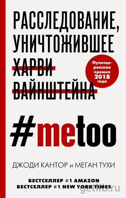 Книга Меган Тухи, Джоди Кантор - #MeToo. Расследование, уничтожившее Харви Вайнштейна