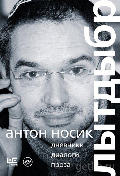 Антон Носик - Лытдыбр. Дневники, диалоги, проза