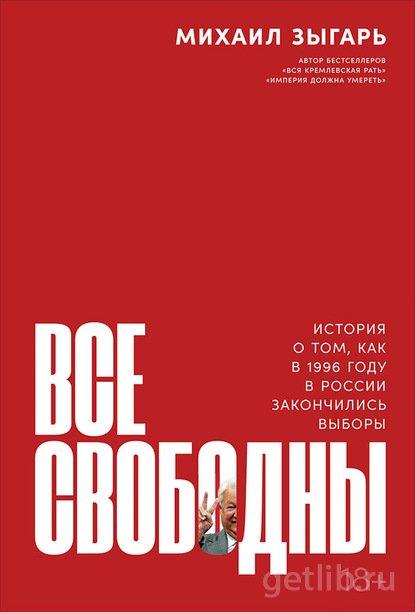 Книга Михаил Зыгарь - Все свободны. История о том, как в 1996 году в России закончились выборы