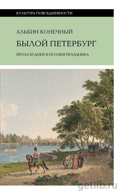 Альбин Конечный - Былой Петербург: проза будней и поэзия праздника