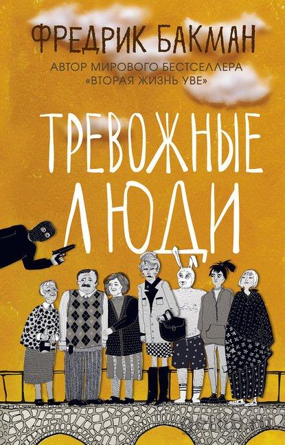Книга Фредрик Бакман - Тревожные люди