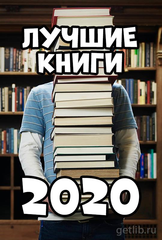 Лучшие книги 2020 года