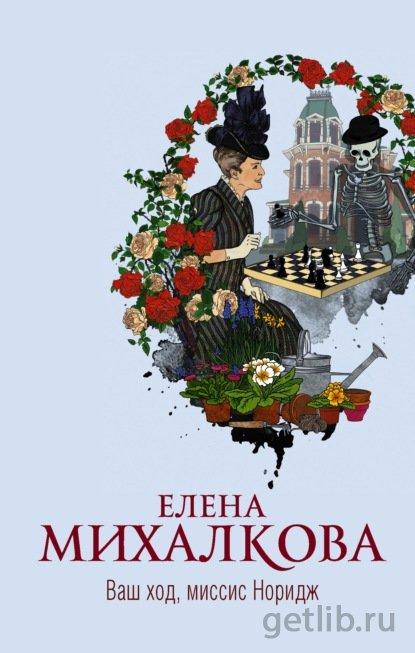 Книга Елена Михалкова - Ваш ход, миссис Норидж
