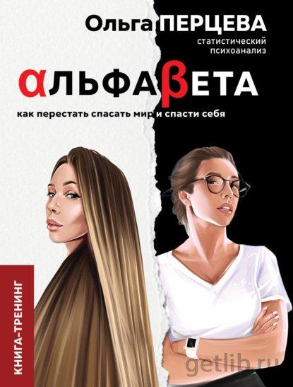 Ольга Перцева - АльфаБета. Как перестать спасать мир и спасти себя