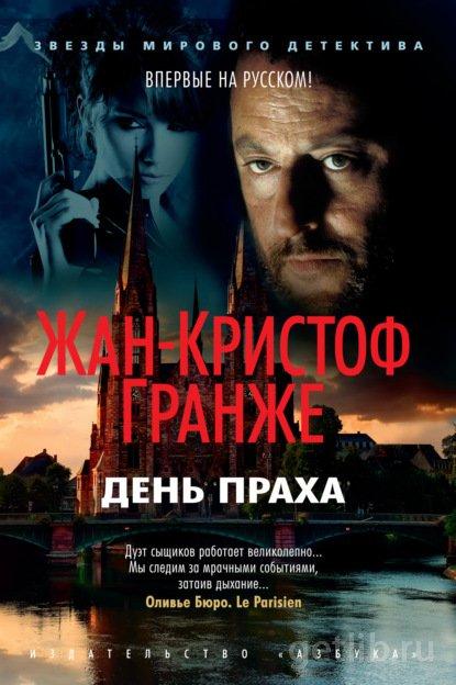 Книга Жан-Кристоф Гранже - День Праха