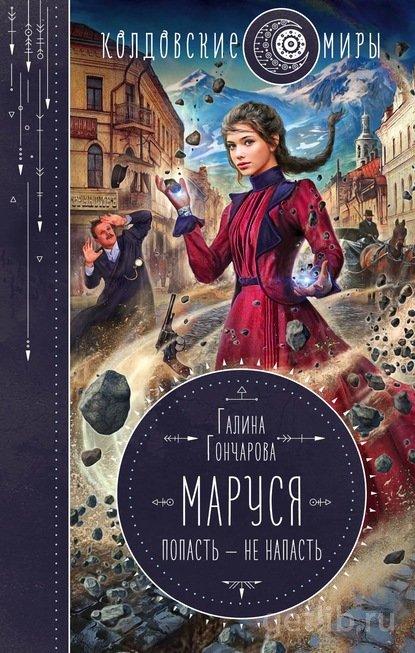Книга Галина Дмитриевна Гончарова - Маруся. Попасть – не напасть