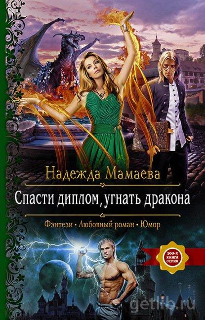 Книга Надежда Мамаева - Спасти диплом, угнать дракона