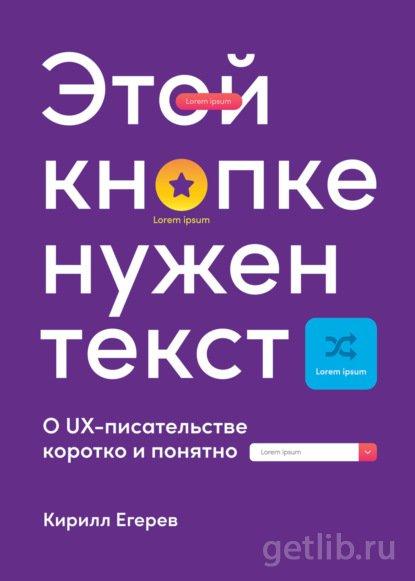 Книга Кирилл Егерев - Этой кнопке нужен текст. O UX-писательстве коротко и понятно