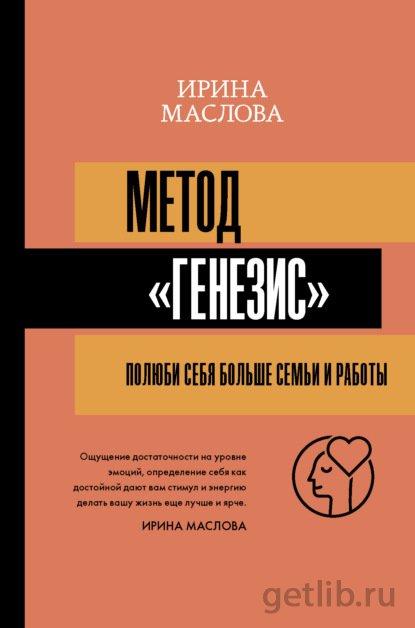 Ирина Маслова - Метод «Генезис»: полюби себя больше семьи и работы
