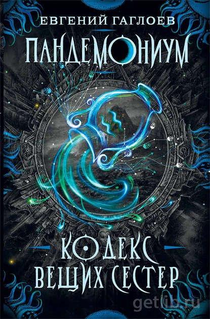 Книга Евгений Гаглоев - Кодекс Вещих Сестер