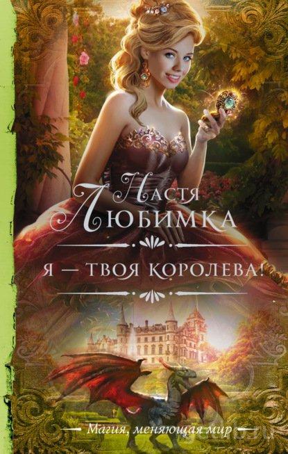 Настя Любимка - Я – твоя королева!