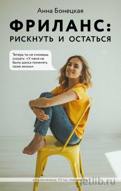 Книга Анна Бонецкая - Фриланс: рискнуть и остаться