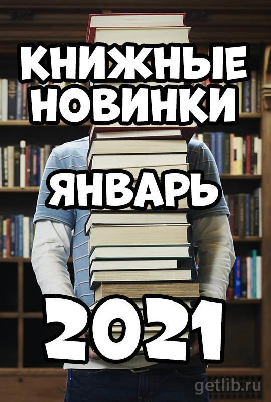 Книжные новинки: Январь 2021