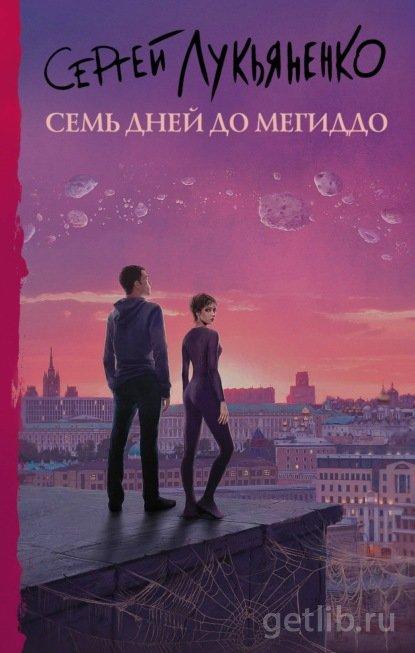 Книга Сергей Лукьяненко - Семь дней до Мегиддо